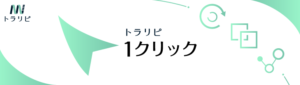 toraripi-one-click