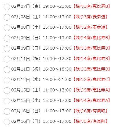 manekatsu-schedule4