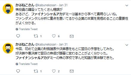 financial academy-kuchikomi1