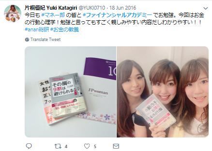 financial academy-kuchikomi2