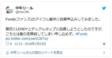funds-kuchikomi1