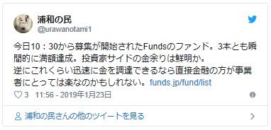 funds-kuchikomi2