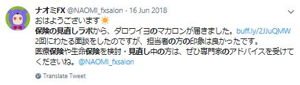 hoken-kuchikomi2