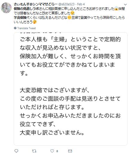 hoken-kuchikomi3