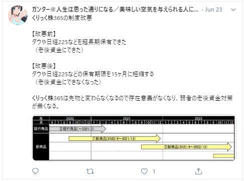 clickkabu365-kuchikomi2