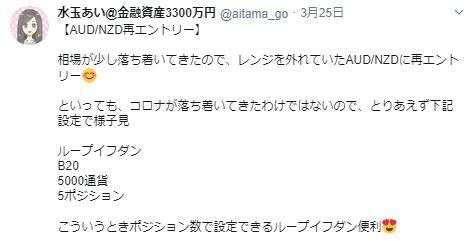 Twitter200325