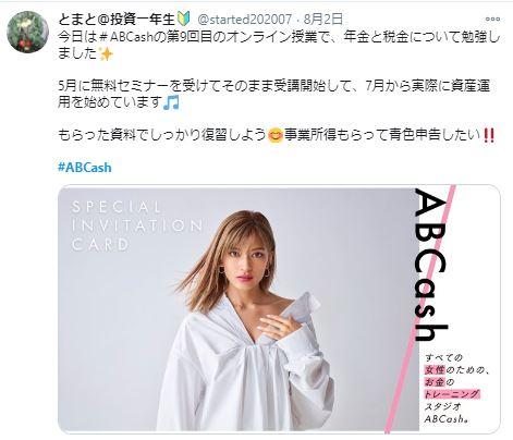abcash-kuchikomi4