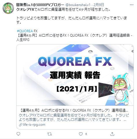 quoreafx-kuchikomi3