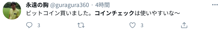 coincheck-kuchikomi1
