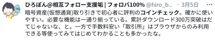 coincheck-kuchikomi6
