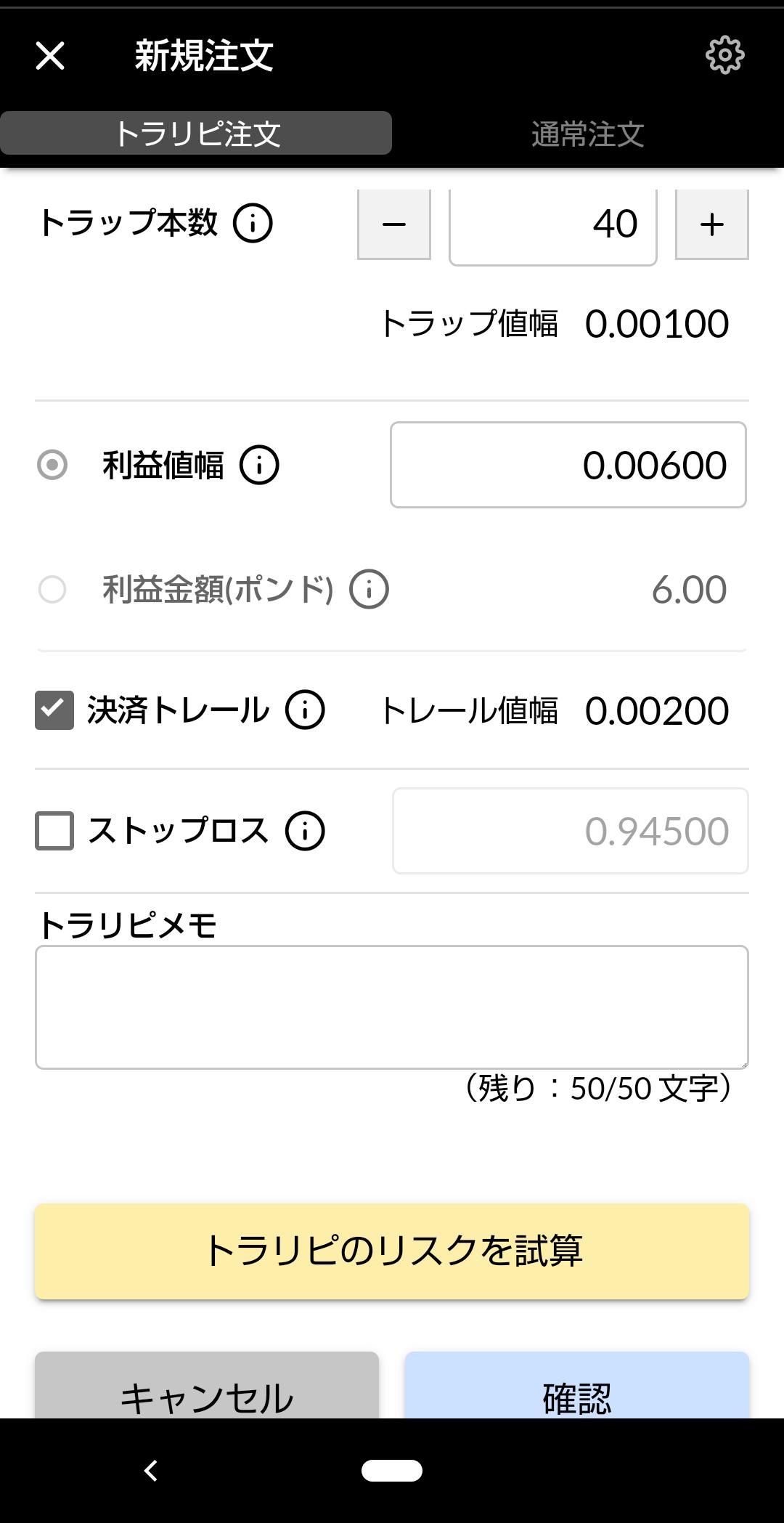 toraripi-kai-cyumon2